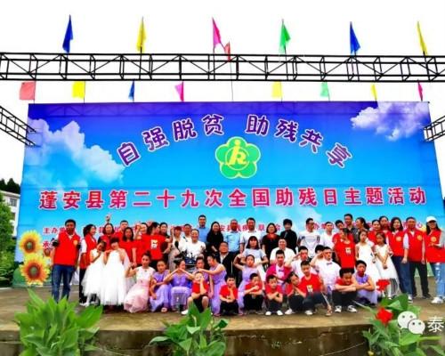 蓬安县第二十九届全国助残日主题活动文艺汇演在我院成功举办!